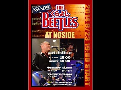 The くらよし Beetles 「Live at のーさいど 2014」