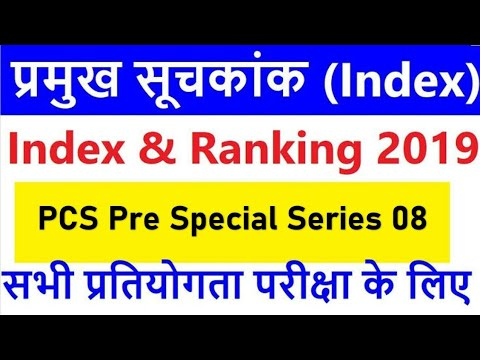 India's rank in various indexes 2019 (Updated & Latest) till