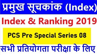 India's rank in various indexes 2019 (Updated & Latest) till November 2019 - PCS Pre 2019