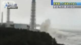 【原発】想定外の高さ15m 津波が原発襲う瞬間(11/04/10)