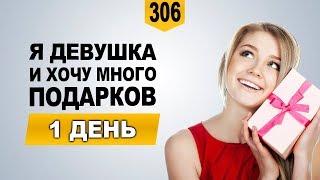 видео Дорогие подарки для мужчин в Москве