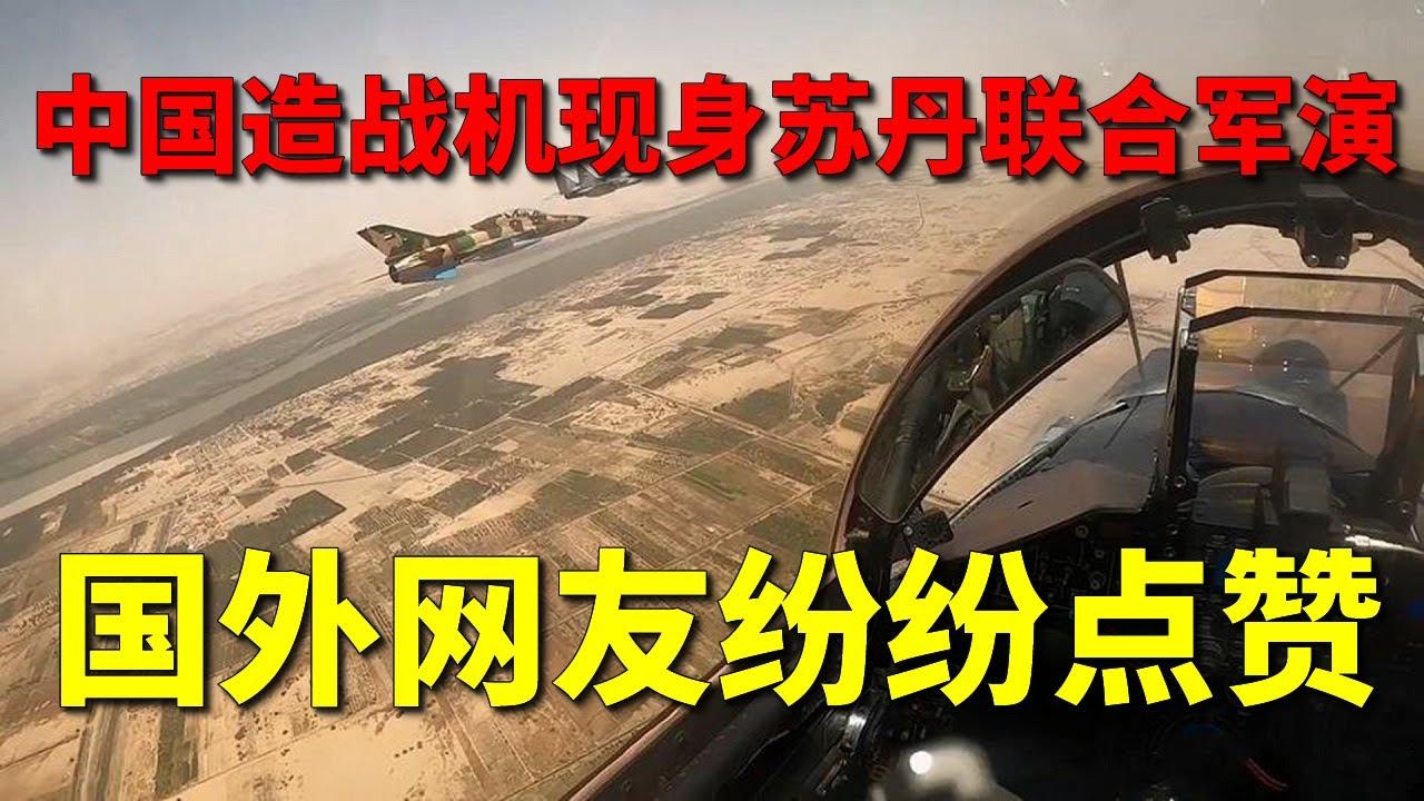 FTC-2000高教機現身軍演,與米格-29M2同框,展示中國造戰機,國外網友點贊【强国军事】