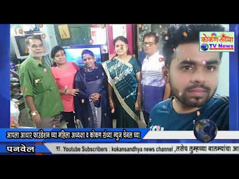 kokansandhya news channel;पत्रकार रुपाली ताई शिंदे ह्यांचा वाढदिवस  साजरा
