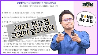 [꿀정보] 2021 한능검 그것이 알고싶다!!