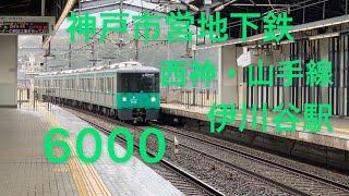 神戸市営地下鉄 西神・山手線 Train Subway  伊川谷駅#神戸市営地下鉄#西神・山手線#Train #Subway#伊川谷駅