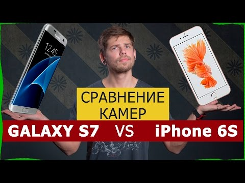 Samsung Galaxy S7 VS Apple iPhone 6s – сравнение камер