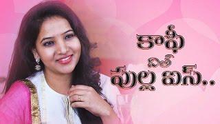 Coffee with Pulla Ice Telugu Short Film 2017 || Directed By Kiran Karawalla
