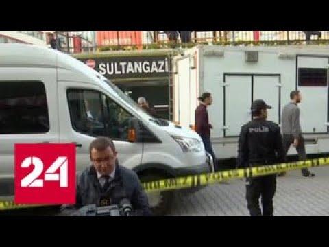 Турецкой полиции разрешили осмотреть колодец в саудовском посольстве - Россия 24