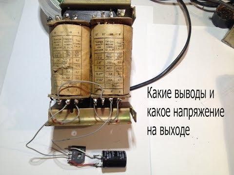 видео: Трансформатор ТС-180-2 для питания радиоламп.Как подключить и какое напряжение на выходе.