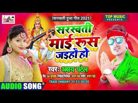 सरस्वती-माई-रूस-जइहें-हो_सरस्वती-पूजा-गीत--2021--#akshay-patel---saraswati-maai-rus-jaihe-ho