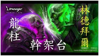 【天堂M】林德拜爾-龍柱打架台【象八惡魔玩很大】