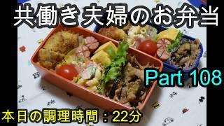 【お弁当】豚肉とナスの味噌炒め コロッケ マカロニサラダ 卵焼き ウインナー【Obento】