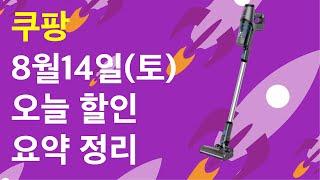8.14(토) - 테팔 무선청소기 엑스퍼트 3.60 등…