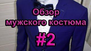 видео Мужской костюм тройка: история, виды, правила носки