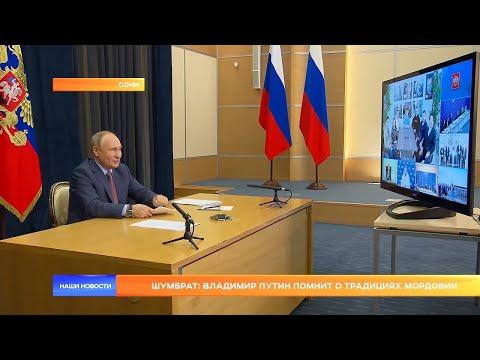 Шумбрат: Владимир Путин