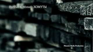 BeefFan & M1nus - ХОМУТЫ [ПРЕМЬЕРА 2012] HD_1080
