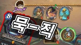 [소집전사] 피보나치, 프로즌 선수의 화제의 덱! (vs 흑마 법사 기사) [ 등급전 DawN 하스스톤 ]