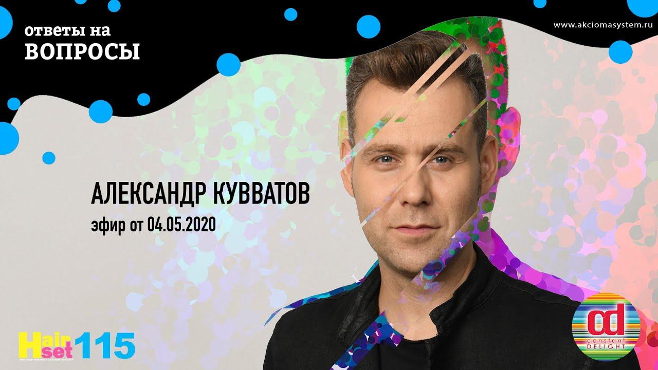 Ответы на ваши вопросы  Александр Кувватов HairSet #115