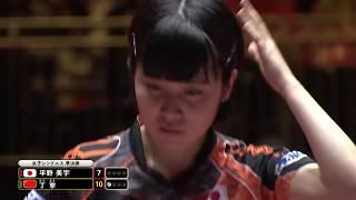 【ハイライト】平野美宇 銅メダル獲得!女子シングルス準決勝 世界卓球2017ドイツ