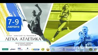 Чемпіонат України-2019 у приміщенні (день 1, ранкова сесія)