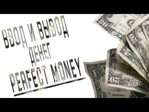 Ввод и вывод денег в Perfect Money.ПОЛНЫЙ ОБЗОР.
