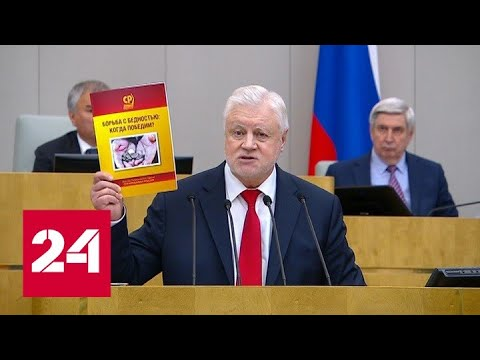 Миронов ушел на самоизоляцию - Россия 24