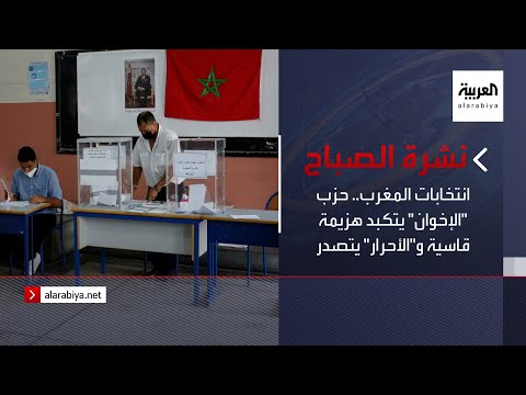 نشرة الصباح | انتخابات المغرب.. حزب -الإخوان- يتكبد هزيمة قاسية و-الأحرار- يتصدر