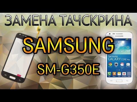 Samsung SM-G350E - Замена тачскрина (сенсора)