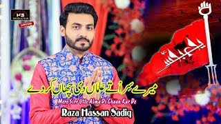 Qasida | Mere Sirr Utte Alma Di | Raza Hassan Sadiq | Shaban | 2019 |