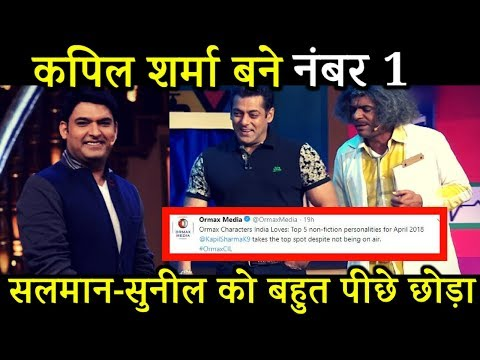 Kapil Sharma Gets Number ONE Position  Salman Khan and Sunil Grover Remains Behind