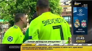 Матч футбольных легенд на Крещатике подарил незабываемые эмоции болельщикам