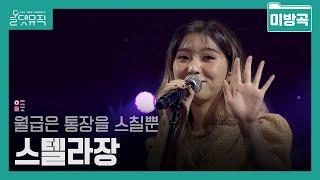 [올댓뮤직 미방곡] 스텔라장 (Stella Jang) - 월급은 통장을 스칠뿐