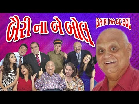 Bairi Na Be Bol - Double-meaning Gujarati Comedy Natak 2017 - DINYAR CONTRACTOR - Parsi Drama