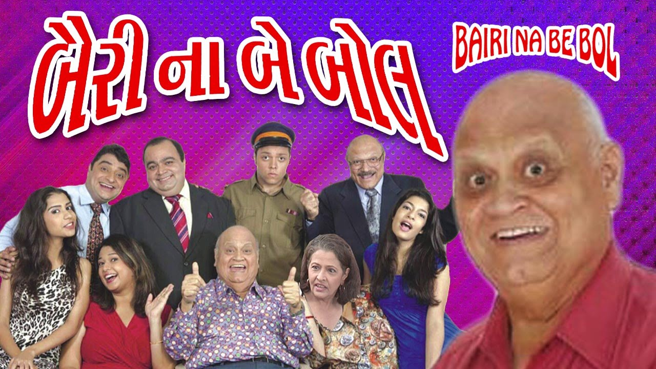 Bairi Na Be Bol - Double-meaning Gujarati Comedy Natak 2017 - DINYAR CONTRACTOR - Parsi Drama