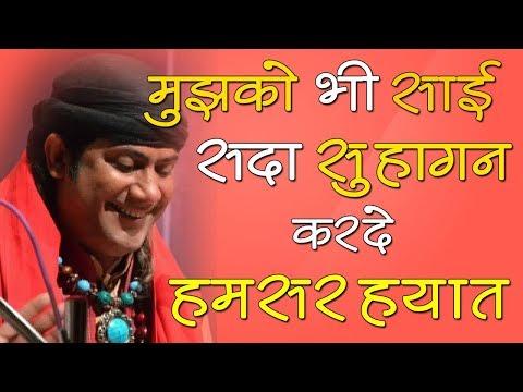 मुझको भी साई सदा सुहागन By Hamshar Hyat Nizami by Raj Entertenment