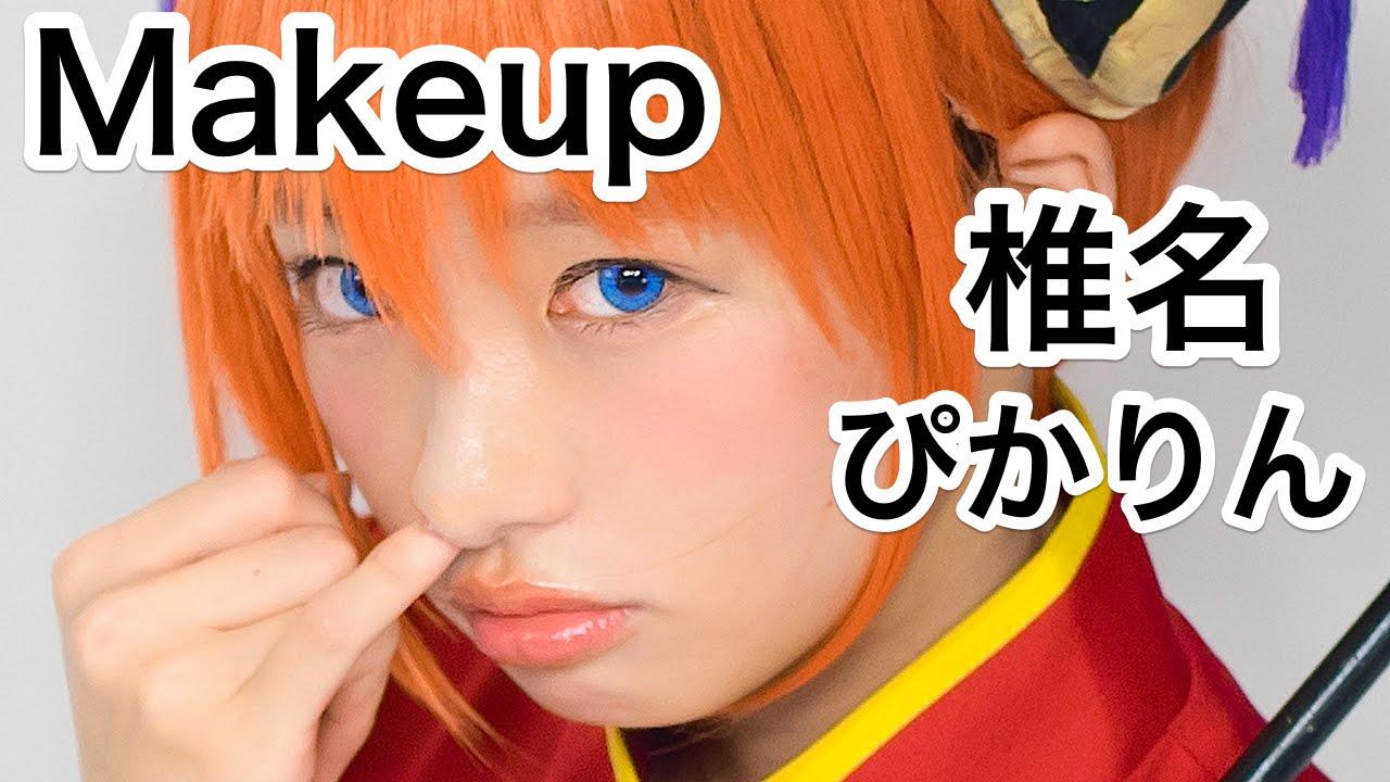 Gintama's KAGURA Cosplay MAKEUP TUTORIAL by Kawaii model ...
