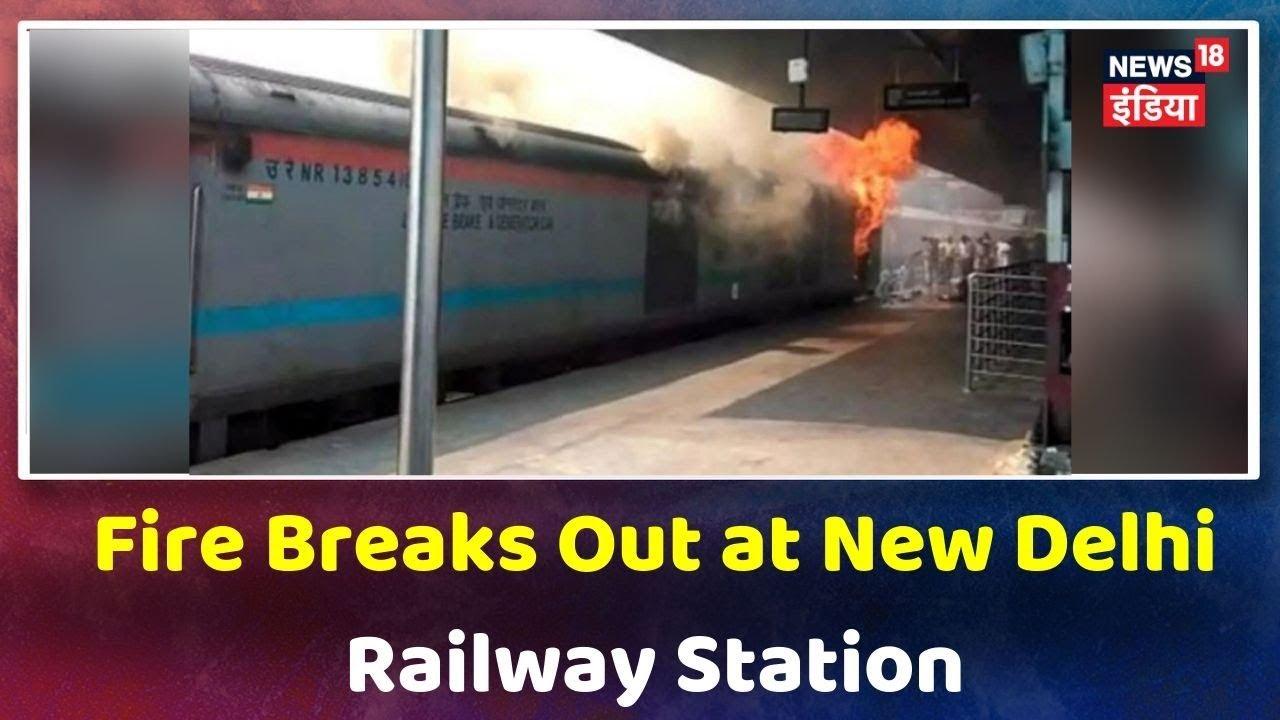 Breaking News | New Delhi Station में Chandigarh-Kochuveli एक्सप्रेस में लगी आग, कोई हताहत नहीं