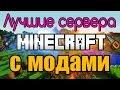 Моды на Minecraft 1.5.2 - mody4mine.ru