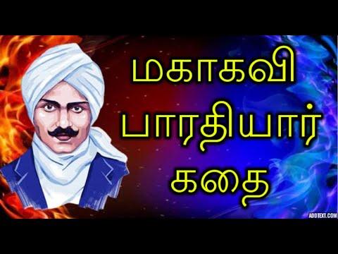 Life history of Bharathiyar - மகாகவி பாரதியார்  வாழ்க்கை வரலாறு