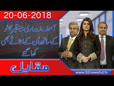 Muqabil | Assets details of Maryam, Imran and  Zardari | Rauf Klasra | 20 June 2018 | 92NewsHD