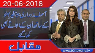 On The Front with Kamran Shahid 20 June 2018
