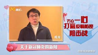万众一心打赢疫情防控阻击战线上活动 ——百位电影工作者为武汉加油【中国电影报道 | 20200128】