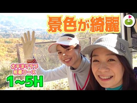 ゴルフ日より!丘からの眺めが絶景コースにやってきた!【太平洋クラブ 相模コース H1-5】三枝こころ&じゅん