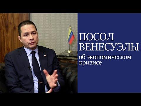 Посол Венесуэлы о настоящих причинах экономического кризиса в стране