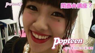 ゆらゆらカメラ!まえのんの関西弁? 前田希美 検索動画 18