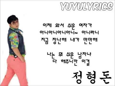 리지/Lizzy(feat.정형돈/Jung Hyungdon-쉬운 여자 아니에요 (Not An Easy Girl) 가사/lyrics