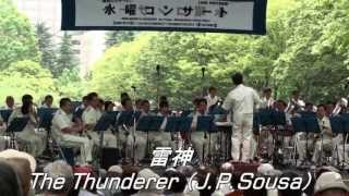 The Thunderer - John Philip Sousa  吹奏楽 雷神 警視庁音楽隊