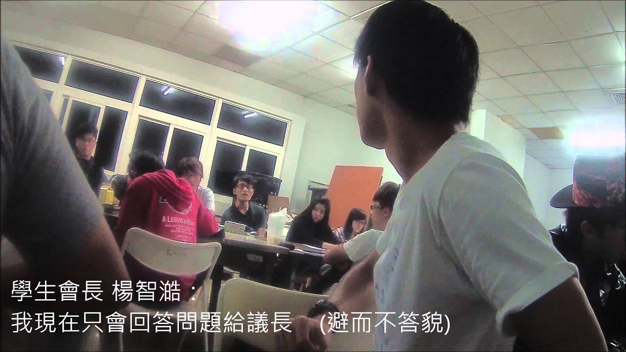 20140118 義守大學學生議會 扭曲的學生自治 - YouTube