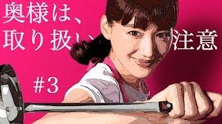 2017年秋クールの日本テレビ・水曜午後10時のドラマは【奥様は、取り扱...