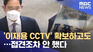'이재용 CCTV' 확보하고도…접견조차 안 했다 (20…